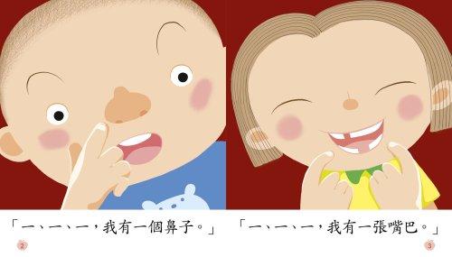 全語文故事低幼 1.jpg