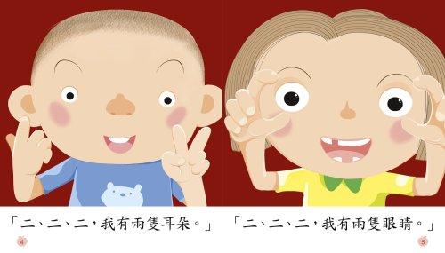 全語文故事低幼 2.jpg