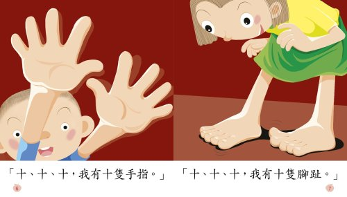 全語文故事低幼 3.jpg