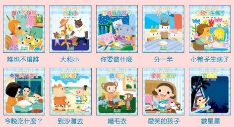 幼兒全語文故事系列 (第四輯.jpg